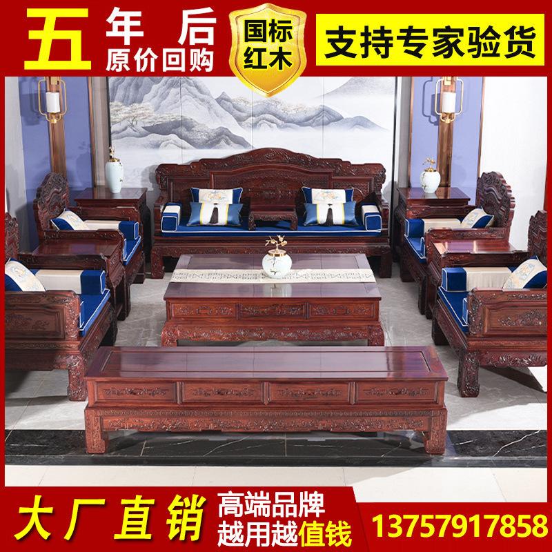 红木沙发巴里黄檀实木组合新中式老挝红酸枝明清古典别墅客厅家具