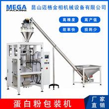 面粉粉末包装机全自动食品PE膜粉末包装机背封螺杆计量粉剂包装机