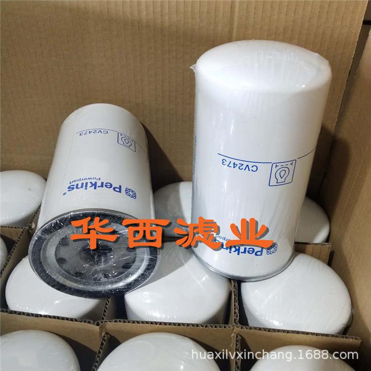 供应 发电机组 滤清器 帕金斯 滤芯 CV2473 工程机械 配件