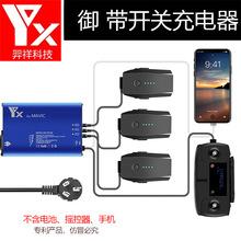 【YX】大疆MAVIC pro 御充电器带开关铝合金充电器 同时充3个电池