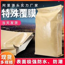 現貨批發編織袋覆膜紙塑袋 牛皮紙三復合BOPP加膜防水紙塑復合袋