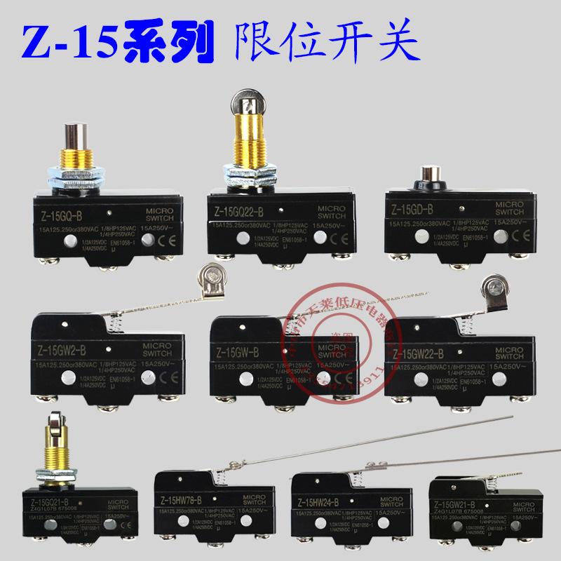行程开关 限位微动开关Z-15GW22-B Z-15GQ-B Z-15GW-B Z-15GQ22-B
