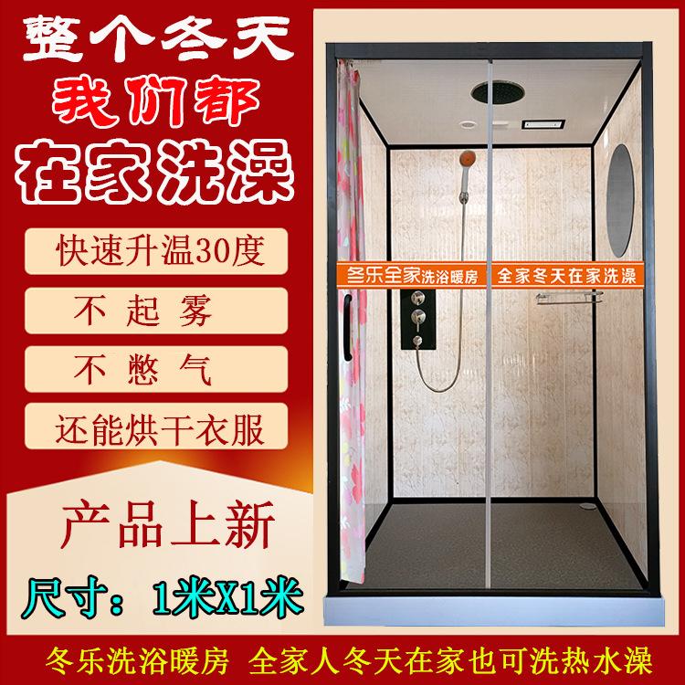 卫生间洗澡房浴室淋浴房整体家用沐浴房冬暖夏凉空调浴室