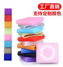 适用于iPod shuffle6 6/7代(5代)硅胶套保护套保护壳新款mp3壳