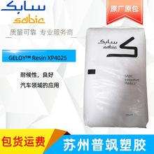供应GELOY XP4025 PC/ASA树脂合金 耐气候性asa 汽车零件应用