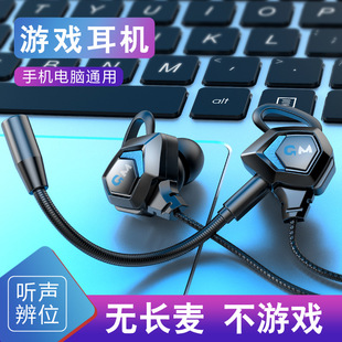 Cross-border manufacturers wholesale in-ear gaming headsets wired mobile phone computer headsets live eating chicken gaming headsets