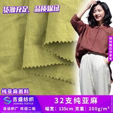 素色棉麻布料 32支纯亚麻休闲服布 复古汉服衬衫裙子唐装亚麻面料