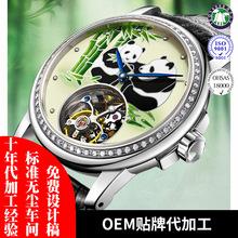 小批量貼牌生產 陀飛輪機械表 掐絲琺瑯 搪瓷字面 中國熊貓紀念表