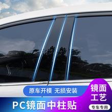 奇瑞艾瑞澤5/7/3艾瑞澤GX凱翼X5/C3改裝專用車窗飾條PC鏡面中柱貼
