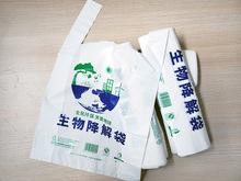 生物全降解塑料袋玉米淀粉背心袋購物可降分類解垃圾袋手提袋定制