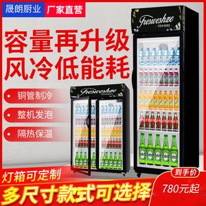 晟朗冰柜冷藏展示柜超市冰箱饮料柜立式商用啤酒单双门保鲜柜
