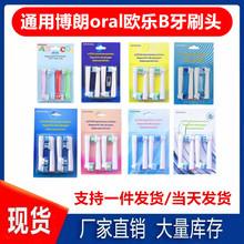 適配博朗oral歐樂比B電動牙刷頭D12 D16 3757 3709 P2000替換通用