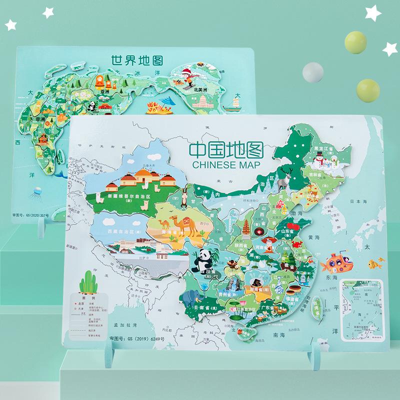中国地图拼图儿童益智玩具智力开发女孩男孩木质磁性世界地图磁力