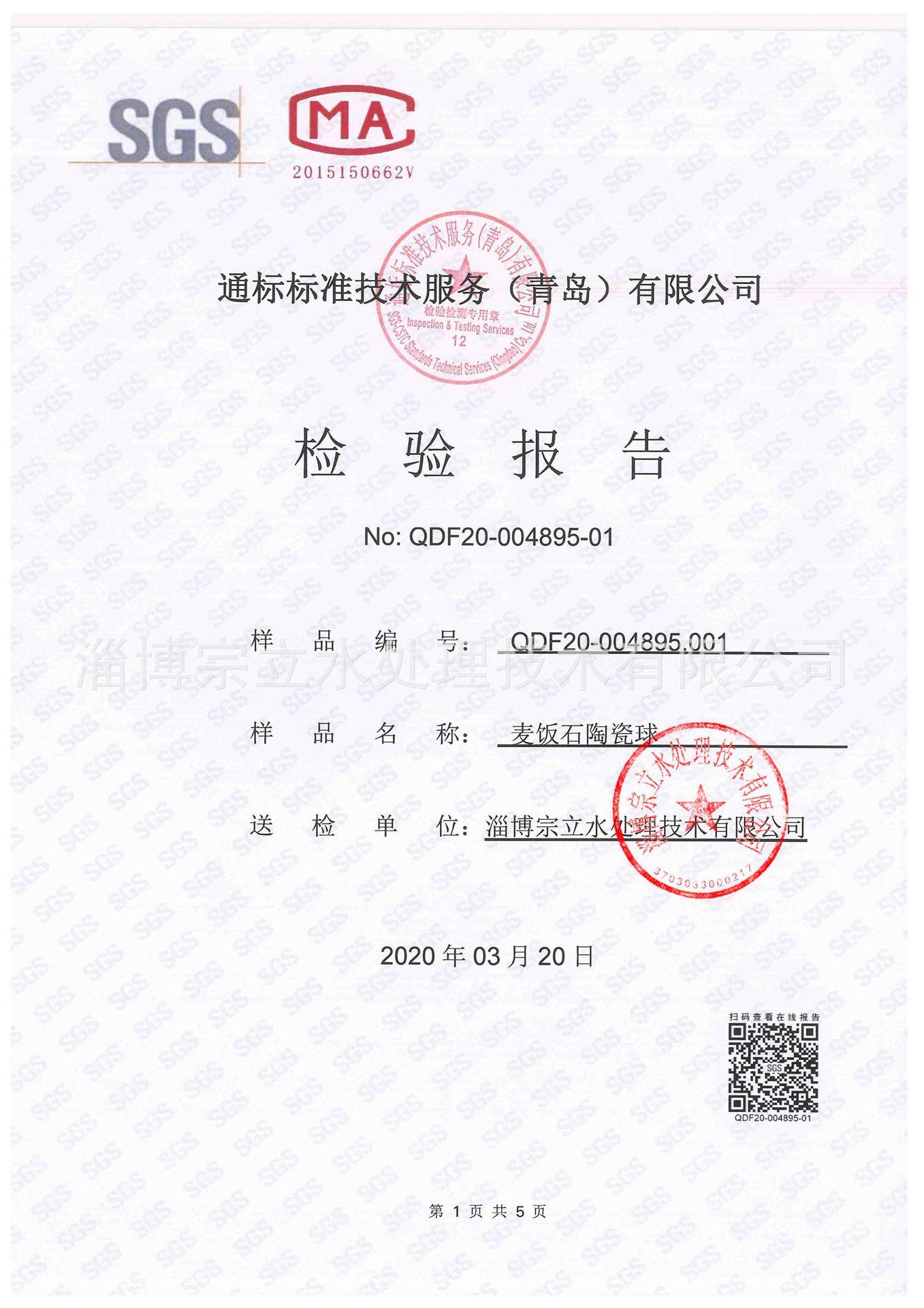 麦饭石williamhill中文网址SGS检测报告-1