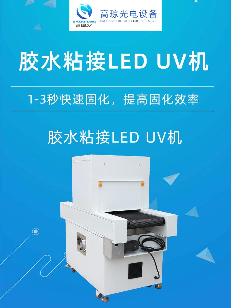 uv厂家供应胶水粘接LED隧道式小型uv光固化机立式uv固化机批发_uv厂家供应胶水粘接LED隧道式小型uv光固化机立式uv固化机批发