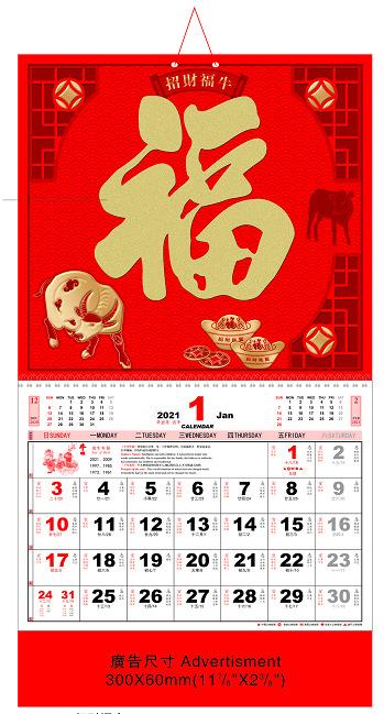 提供2021年新款精美正六开香港版烫金福字月历定制