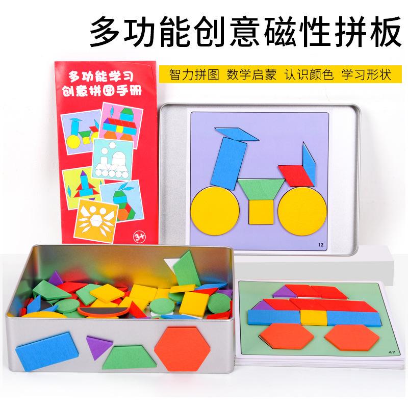 批发木制磁性148片创意拼图 儿童早教益智几何形状七巧板玩具