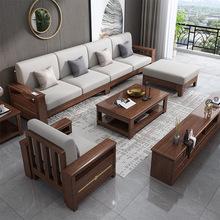 胡桃木全實木沙發現代簡約新中式沙發客廳家具套裝輕奢沙發組合
