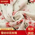玫瑰印花布料玫瑰雪纺印花现货布料 丝巾布料 可定制涤纶面料布料