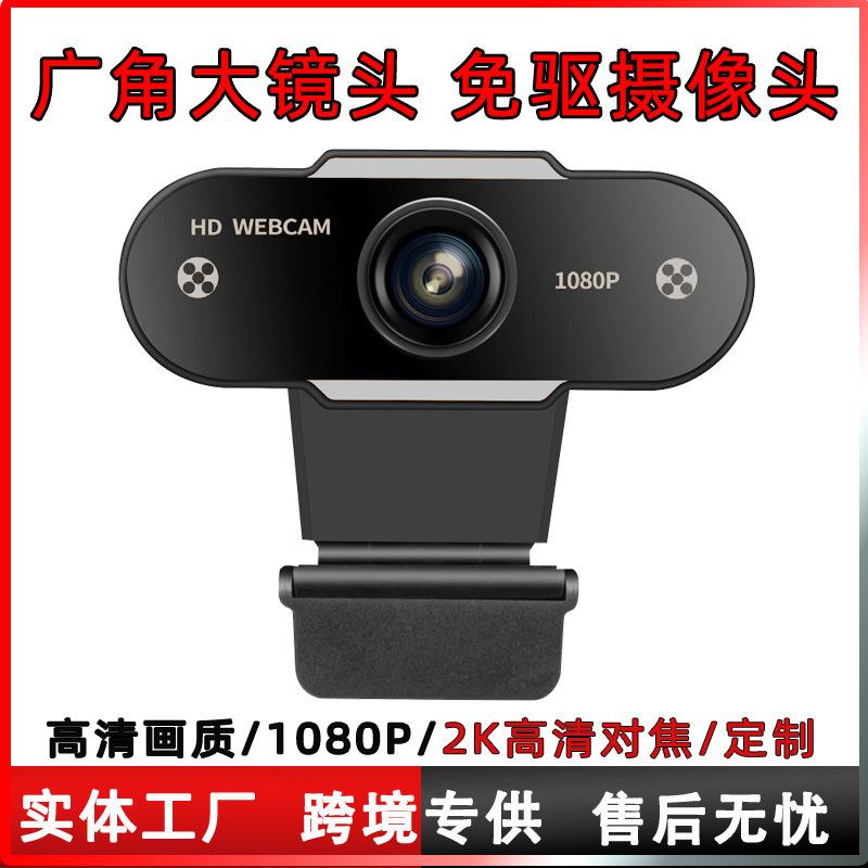 跨境爆款wabcam电脑摄像头内置麦1080P高清网络摄像机720直播网课
