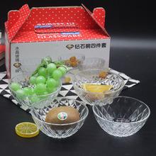 熱銷鉆石碗四件套 透明水晶玻璃碗套裝 廣告促銷禮品沙拉碗批發