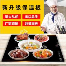 厂家直销保易达饭菜保温板饭菜加热板暖菜板家用方形温菜板热菜板
