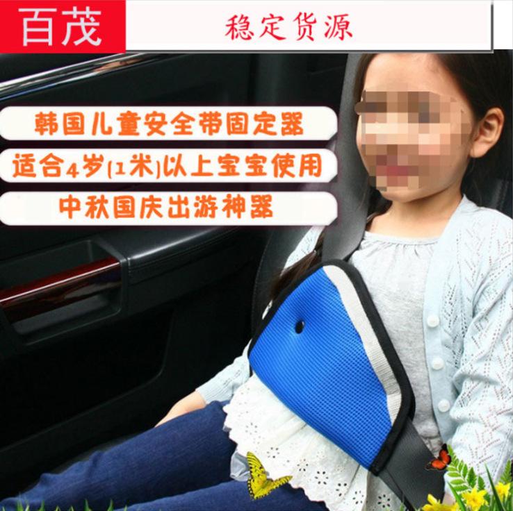 工厂直销 儿童安全带调节器 三角固定器 汽车儿童安全带固定器