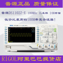 【新品】普源RIGOL DS1102Z-E 數字示波器 100MHz雙通道1G采樣率