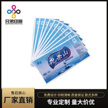 防水不干膠貼紙 彩色貼紙就睡飲料瓶貼紙專業批發定制產品標簽