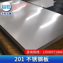 201不銹鋼板201不銹鋼卷板2B面201工業板定尺開平宏旺太鋼