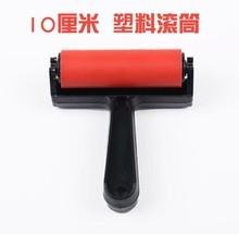 10厘米版画滚筒 钻石画套装红滚筒 美术油墨滚筒 儿童印墨胶筒