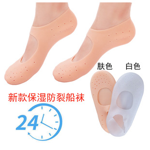 Silicone moisturizing, breathable and whitening boat socks new honeycomb foot cover protective socks sole and heel anti-cracking silicone socks