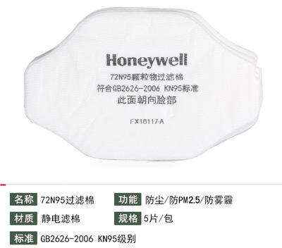 霍尼韦尔防尘面具配件72N95粉尘防毒防异味 5片(1包) KN95过滤棉
