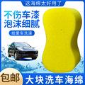 洗车海绵专用特大号擦车吸水海绵块高密度海绵强力去污棉汽车用品