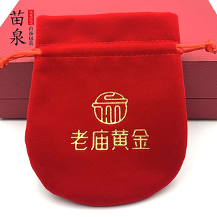 Plush flannel bag high-end tethered jewelry drawstring bag manufacturer flannel drawstring bag gold shop jewelry store customization
