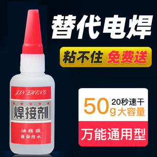 Neutral welding agent glue instant dry quick-drying glue factory wholesale bonding furniture wood advertising inkjet glue