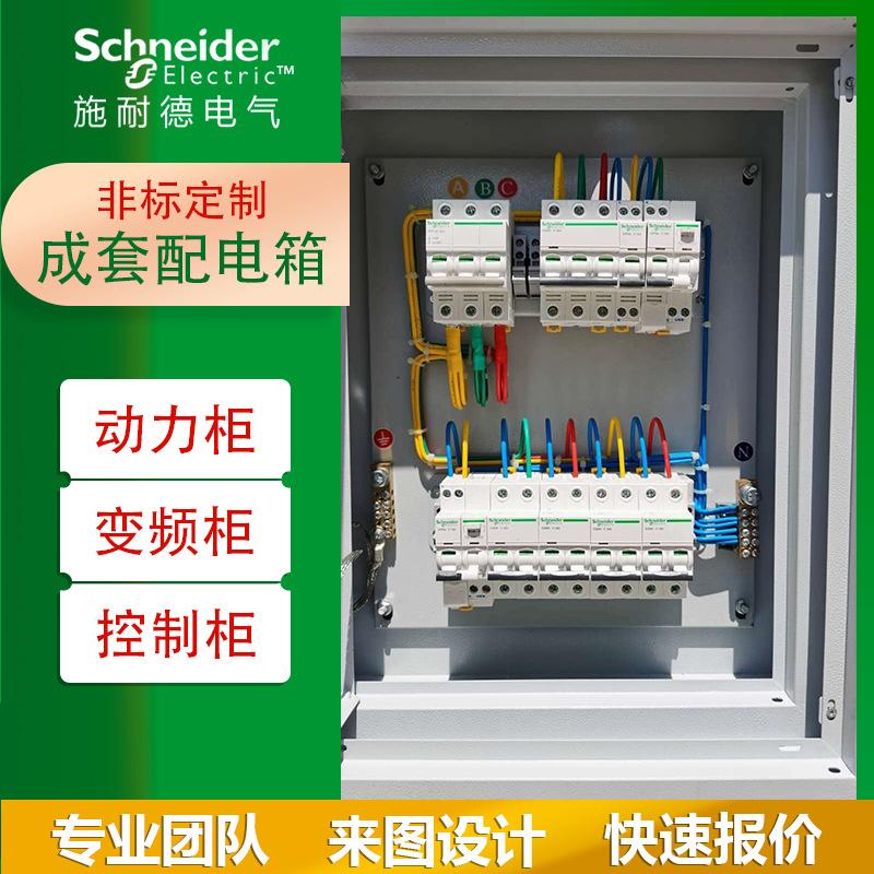 施耐德低压配电柜开关柜成套电器动力柜定做三级不锈钢防爆配电箱