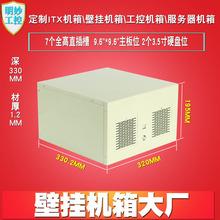 CNC工业设备服务器机箱深330MM工业工控设备工程控制检测仪器机箱