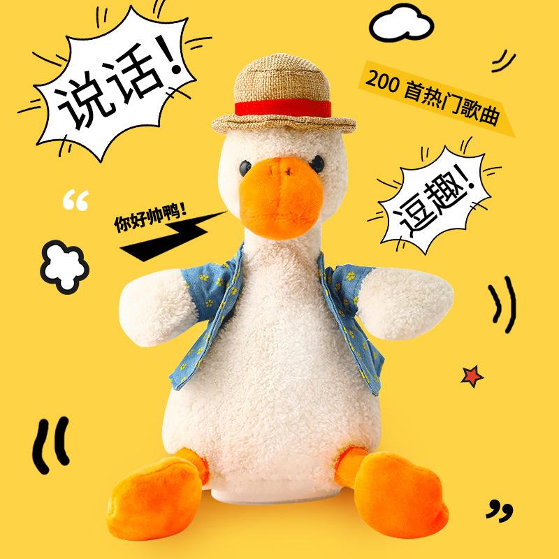 网红沙雕抖音同款会说话学说话的玩偶毛绒玩具布娃娃复读鸭公仔