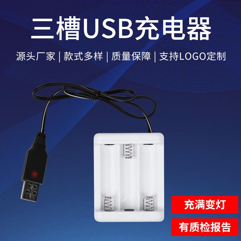 电池充电器5号7号通用AA五号电池充电器三槽USB充电器加工定制
