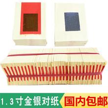 包邮1.3寸玉扣金银对纸1捆约2200张锡箔纸小张烫金纸烧纸批发纸