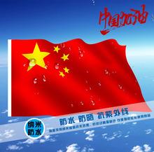 中国国旗五星红旗厂家批发广告定制墙面斜插壁挂旗杆工程灯杆支架