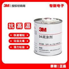 供應3M94#底涂劑 汽車貼膜增粘劑 3M 94#雙面膠表面助粘底涂劑