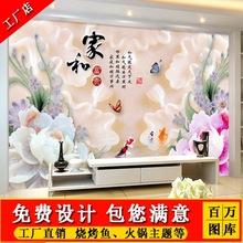 3D立體玉墻紙無縫壁畫墻布現代中式客廳沙發電視背景墻壁紙牡丹