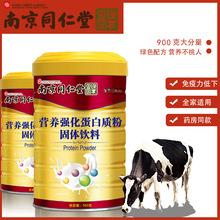 南京同仁堂绿金家园营养蛋白质粉大豆蛋白乳清蛋白维生素
