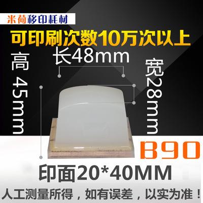 货源B90移印胶头电动移印胶头气动移印胶头水晶耐用可以10万次以上批发