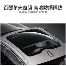 汽车全景天窗膜 天窗隔热膜 天窗玻璃贴膜防晒膜防紫外线太阳膜