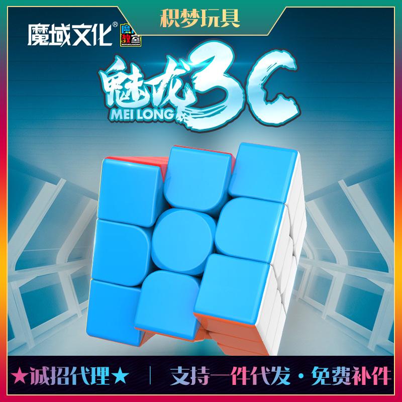 【魔域魔方教室魅龙3C魔方】专业比赛三阶顺滑3阶玩具比赛专用