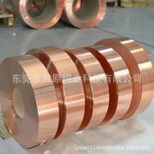 供应洛阳高精t2紫铜带 0.1mm 0.15mm 0.2mm 0.3mm紫铜皮 现货供应