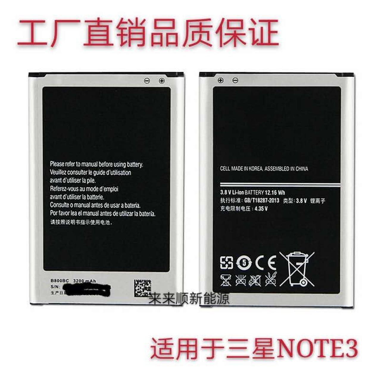 厂家批发适用三星note3手机电池 N9000N9002 N9005 N9008手机电池